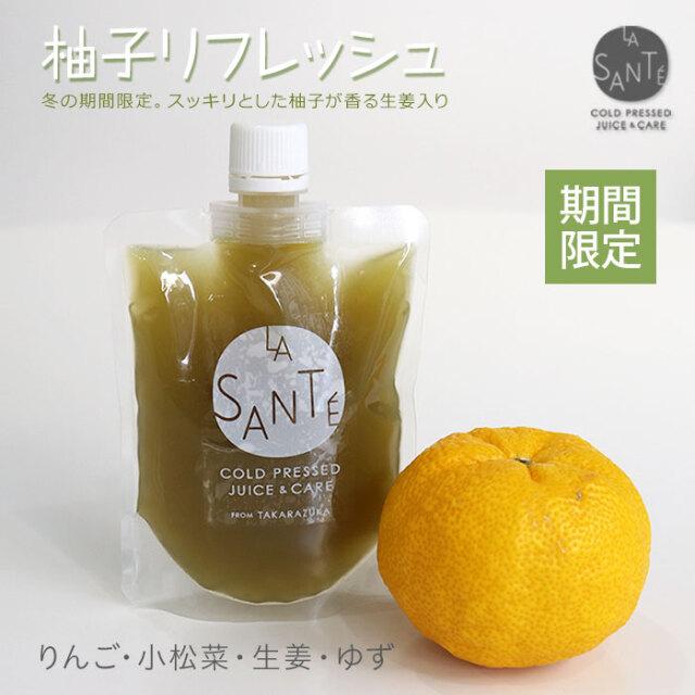 【期間限定】柚子リフレッシュ【気分転換・サッパリしたい方に】