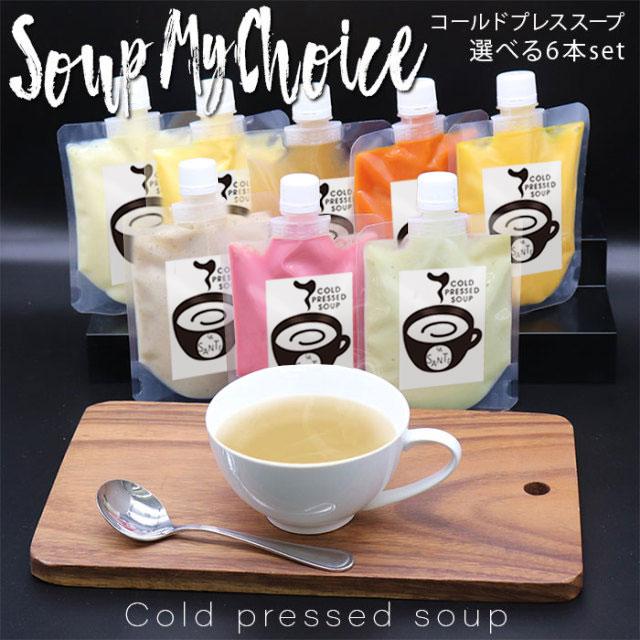【味が選べる!】 スープ  180g×6本セット