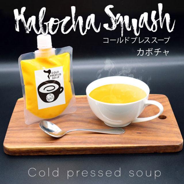 カボチャのコールドプレススープ  180g