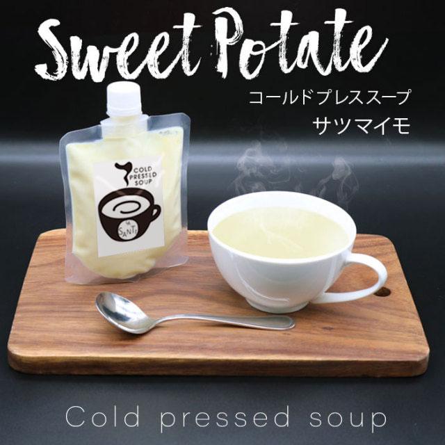 サツマイモのコールドプレススープ  180g
