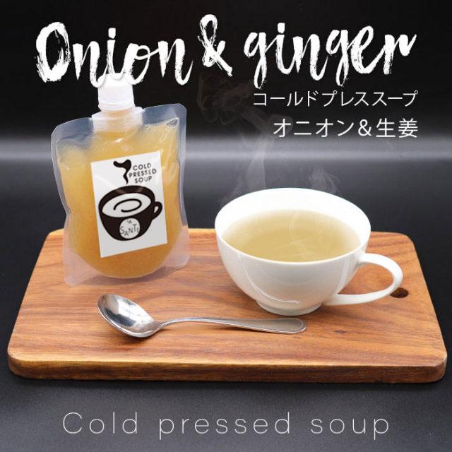 オニオン&生姜のコールドプレススープ  180g