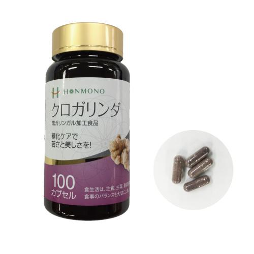 クロガリンダ 黒ガリンガル粉末 無添加自然食品