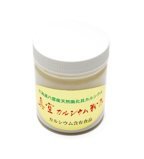 真空カルシウム 北海道 八雲地方 貝化石 金粉入り 栄養補助食品