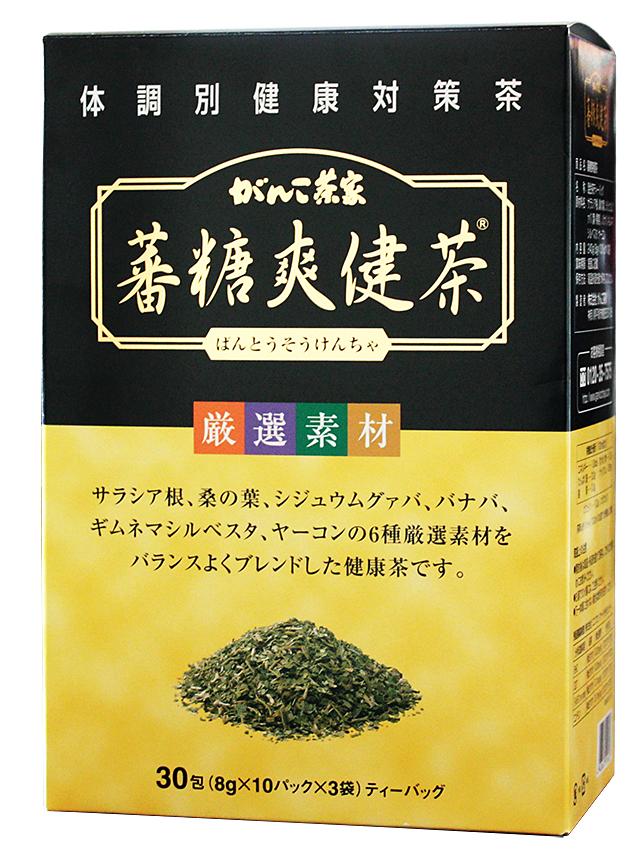 蕃糖爽健康茶の商品画像