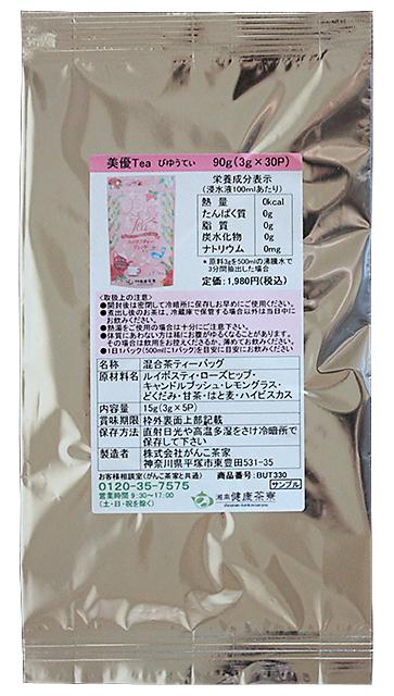 美優Tea無料サンプル画像