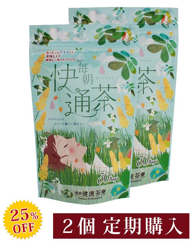 毎朝快通茶2袋定期購入
