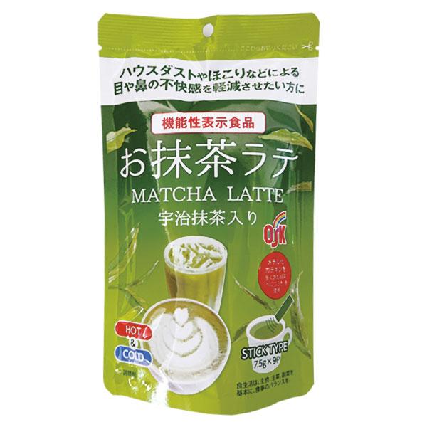 お抹茶ラテ ブレンド粉末茶(7.5g×9本)