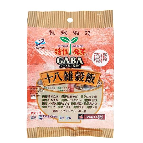 活性発芽ギャバ十八雑穀飯4袋 120g(30g×4袋) 雑穀物語 室戸海洋深層水使用