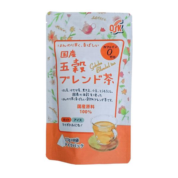 国産五穀ブレンド茶8袋
