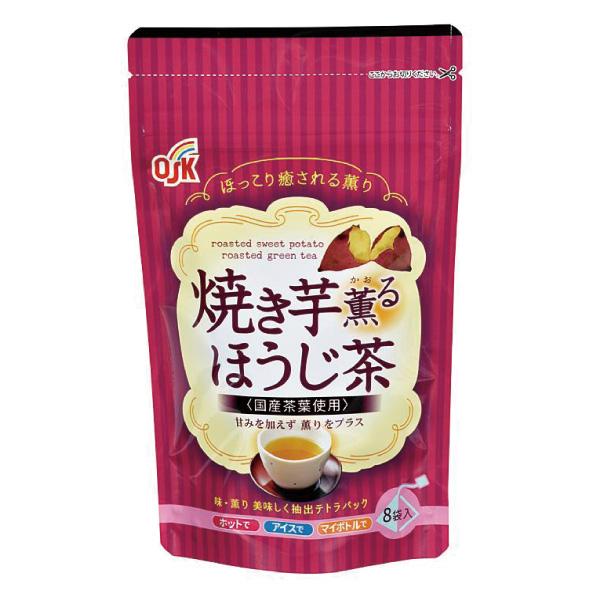 焼き芋薫るほうじ茶