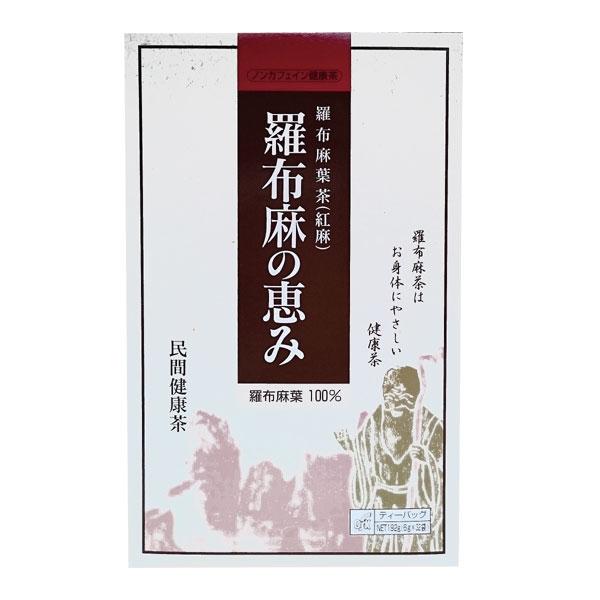 羅布麻の恵み・紅麻(6g×32袋)