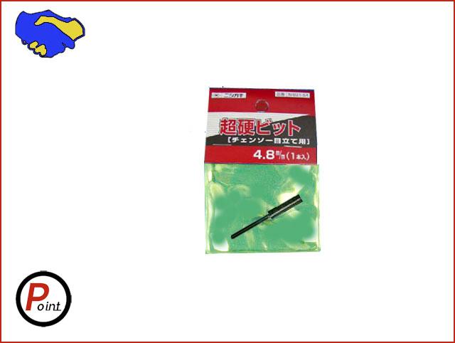 刃研ぎ名人チェンソー用超硬4.8