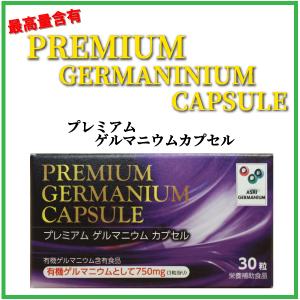 PREMIUM GERMANIUM CAPSULE(プレミアム ゲルマニウム カプセル)【高濃度有機ゲルマニウム】