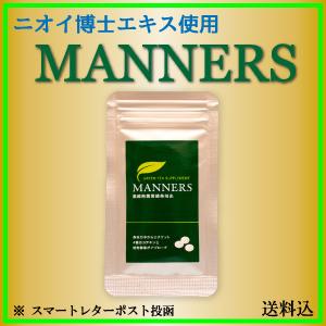 マナーズ 18粒タイプ【濃縮無農薬緑茶抽出、二オイ博士が開発】※ポスト投函です