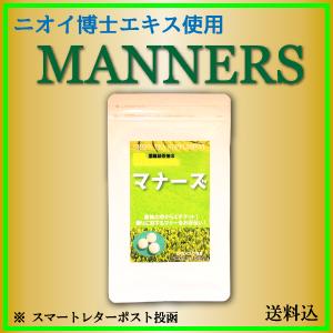 マナーズ 50粒タイプ【濃縮無農薬緑茶抽出、二オイ博士が開発】※ポスト投函です