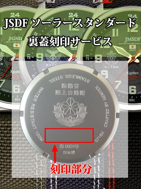 「JSDF ソーラースタンダード」刻印サービス