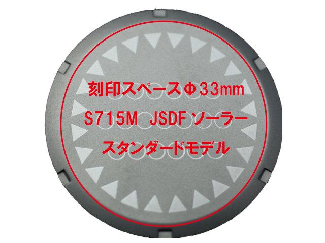 刻印スペースS715M
