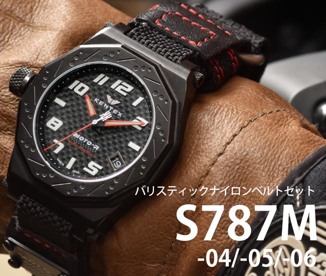 ★全日本ロードレース選手権CP【期間限定】【送料無料】MOTO-R 3針ブラックモデルベルトセット S787M