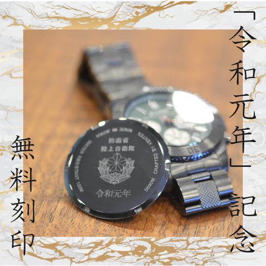 「JSDF」令和記念無料刻印サービス