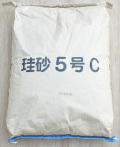 珪砂 5号C 30kg