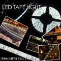 LEDテープライト 店舗用テープ式LED照明 ホワイト[倍の明るさ120シリーズ]100V 5M