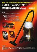 バキュームクリーナー 乾湿両用型 微粉塵兼用 WING-U-20SRV