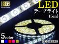 最上級のLEDテープライト 4color 5M 生活防水