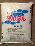 なんばんしっくい(南蛮漆喰) 黒  約25kg
