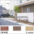セルカーク 【笠木型】 オーストラリアレンガ 組積材