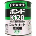 [コニシ]コンクリートボンドK120 1kg