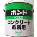 [コニシ]コンクリートボンド K120 3kg