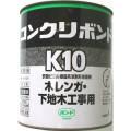 コニシ コンクリボンド K10 下地木工事用 1kg