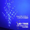 LEDイルミネーションツリー ブルー 100灯