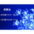 LED100球 さくらイルミネーション 50本連結可 ブルー