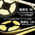 LEDテープライト 店舗用テープ式LED照明 電球色[倍の明るさ120シリーズ] 100V 5M