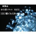 LED100球 さくらイルミネーション 50本連結可 ホワイト