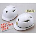 トーヨーセフティー 通学用自転車ヘルメット(通風孔付) No.530