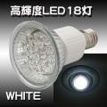省エネ E-17規格 LED18灯電球 白色光