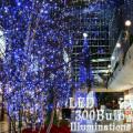 高品質・大型300灯 定番装飾 クリスマスイルミネーションLED300灯 ブルー