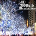 高品質・大型300灯 定番装飾 クリスマスイルミネーションLED300灯 ホワイト