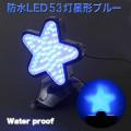 53灯星型スポットライト 53LED  水槽用防水ライト
