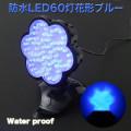 60灯花型スポットライト 60LED  水槽用防水ライト