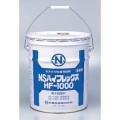 NSハイフレックス HF-1000 18kg缶