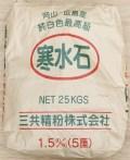 寒水石 0.3〜0.5(3〜5厘) 25kg