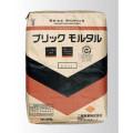 レンガ積み・化粧目地用カラー目地材 ブリックモルタル 25kg