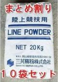 まとめ割りラインパウダー 競技用白線 スポーツ石灰 20kg×10袋セット