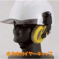 トーヨーセフティー ホカホカイヤーキャップ ヘルメット取付け型耳あて