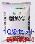 塩化カルシウム(粒状)CaCl2 凍結防止・防塵剤・融雪剤 トクヤマ25kg×10袋セット