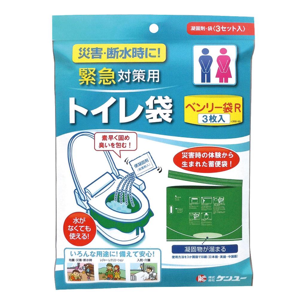 非常時、災害時のトイレ!かんたんトイレ袋 ベンリー袋R3枚入