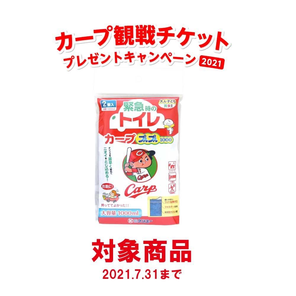 カープ プルプル1000 2個入 (携帯トイレ、大容量1000ccタイプ)